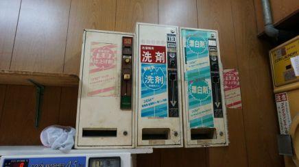 Les distributeurs de détergent de la wasserette sont là pour nous rappeler l'âge du lieu...