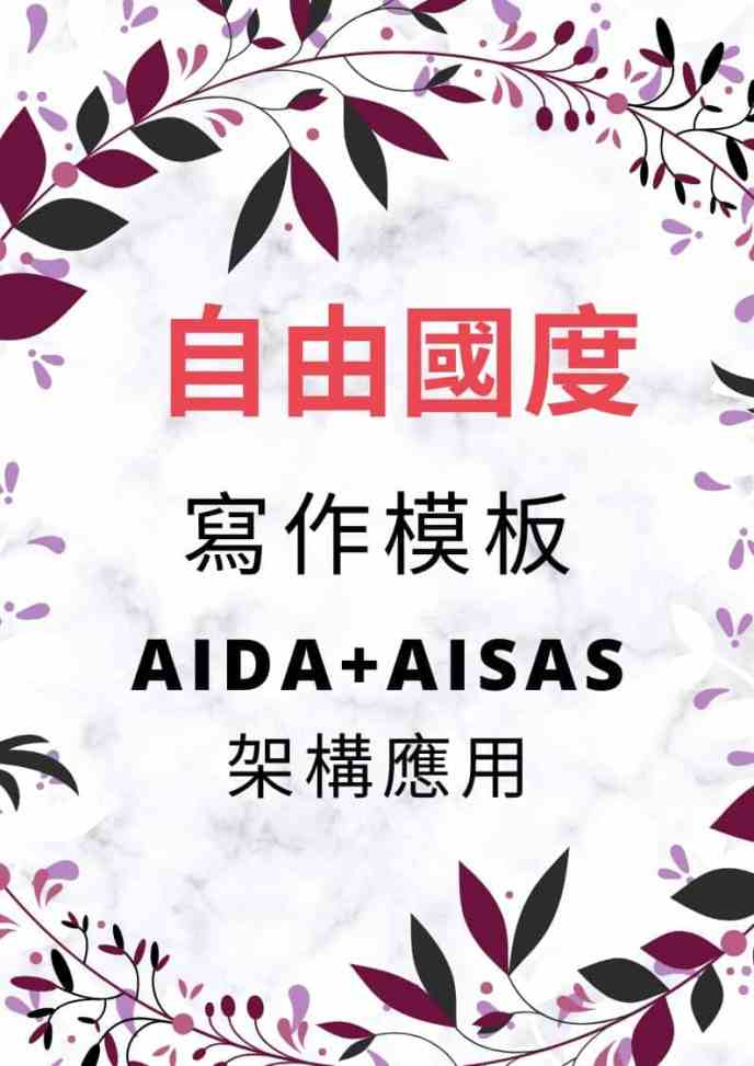 AIDA寫作模板