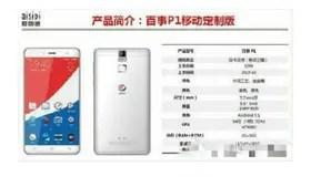 Una de las imágenes filtradas en las redes sociales chinas con el Pepsi P1