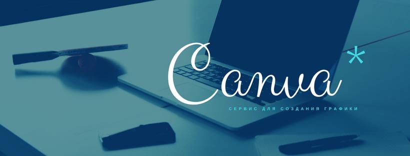 Canva — полезный инструмент для создания графики