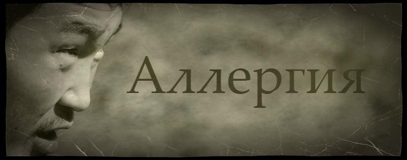 Allergy banner on Budaev.org