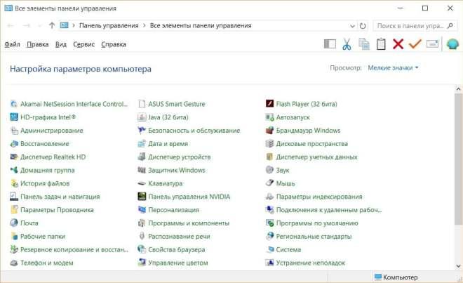 Classic Shell: классическая панель управления в Windows 10 - скриншот