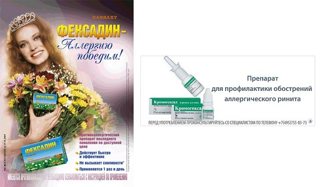 Реклама Фексадина и Кромогексала