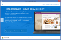 Резервирование Windows 10