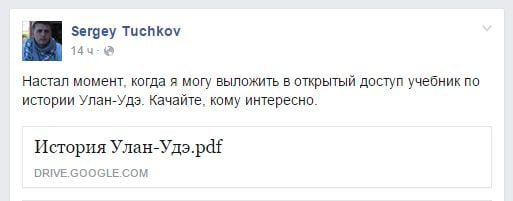 history-of-ulan-ude-facebook-screenshot