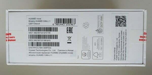 Коробка Huawei Nova