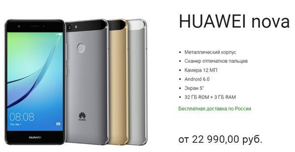 Huawei Nova изображение с официального сайта