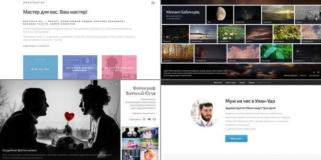 Первые четыре сайта Master2U.ru