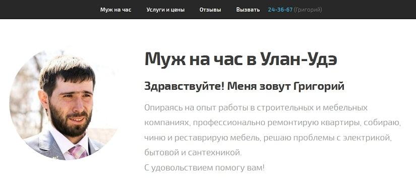 master2u.ru screenshot