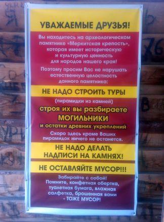 Объявление на Меркитской крепости: не надо строить туры!