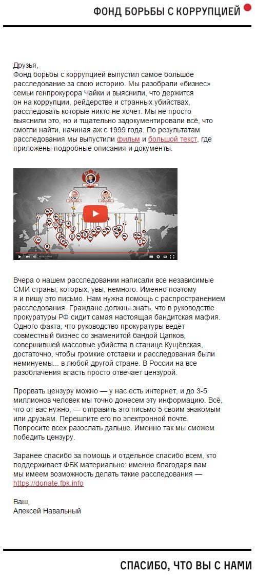 """Письмо ФБК по поводу распространения фильма """"Чайка"""""""