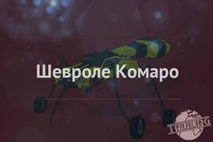 Шевроле Комаро