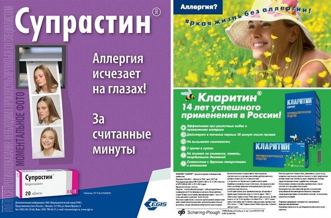 Супрастин/Кларитин реклама