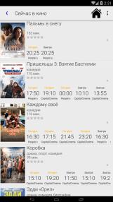 Приложение «Весь Улан-Удэ» - информация о киносеансах
