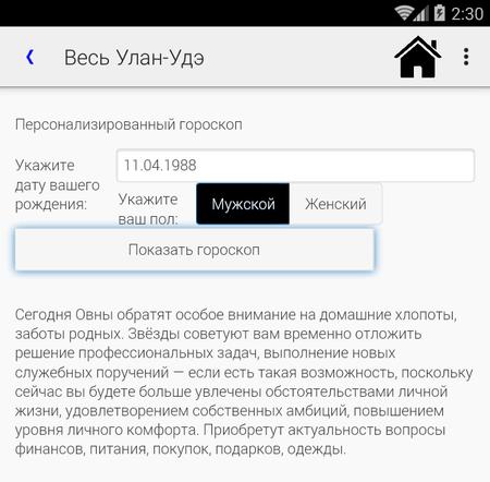 Приложение «Весь Улан-Удэ» - персональный гороскоп