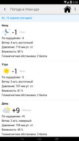 Приложение «Весь Улан-Удэ» - прогноз погоды