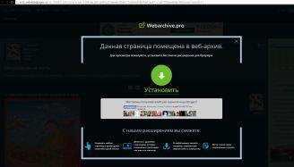 Заглушка Webarchive.pro, распространяющая вирусы