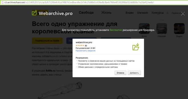 Вирусное расширение webarchive.pro в работе