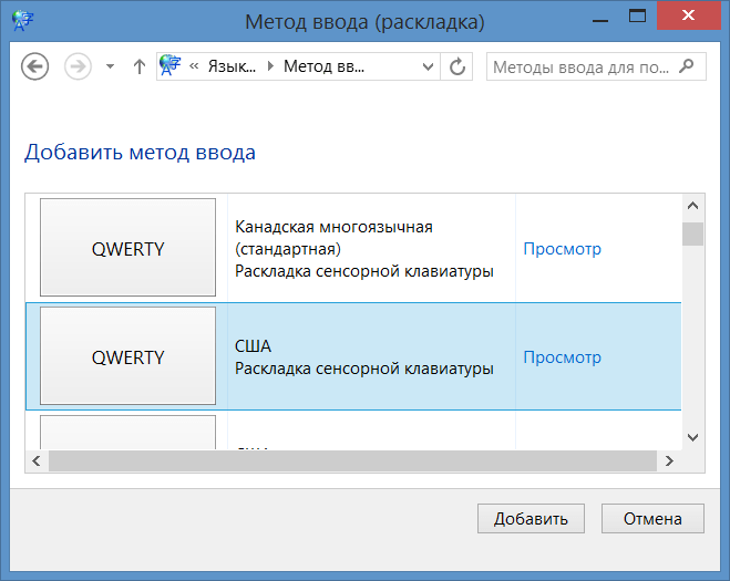 windows-8-language-settings-3