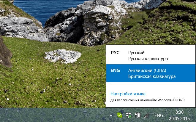 Windows 8.1 - меню выбора раскладки клавиатуры