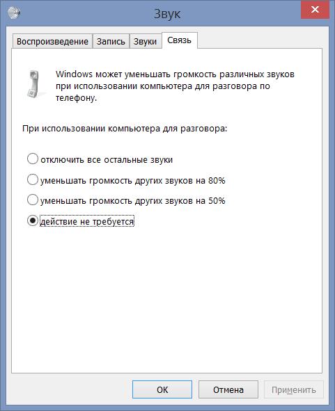 Окно настроек звука Windows 8
