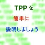 TPPとはなんですか?子供にもわかりやすく解説!簡単に言うと何か