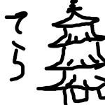 神社と寺の違いは?どうして似ているのか