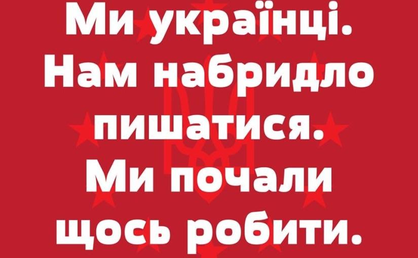 Україна 2015