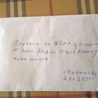 Баба дари цялата си пенсия на болница