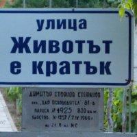 """Къде във Варна се намира улица """"Животът е кратък""""?"""