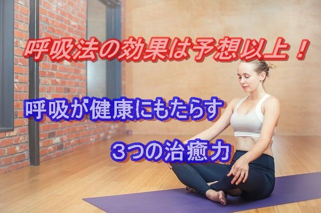 呼吸法の効果と健康