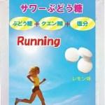 サワーぶどう糖「Running」