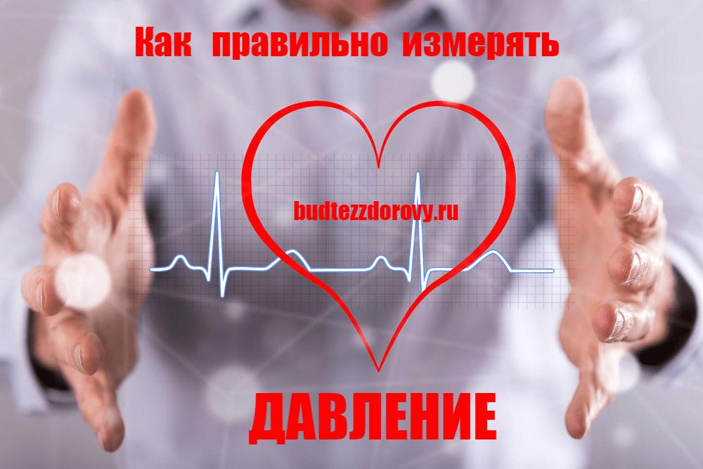 //budtezzdorovy.ru/давление