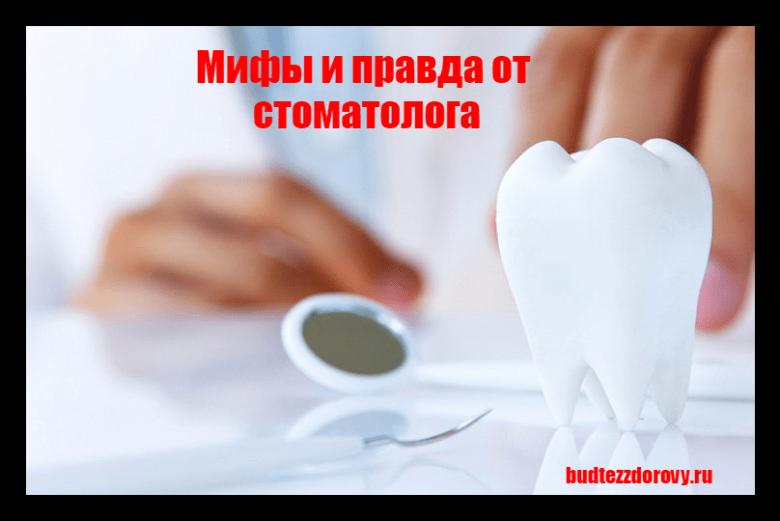 //budtezzdorovy.ru/зубы