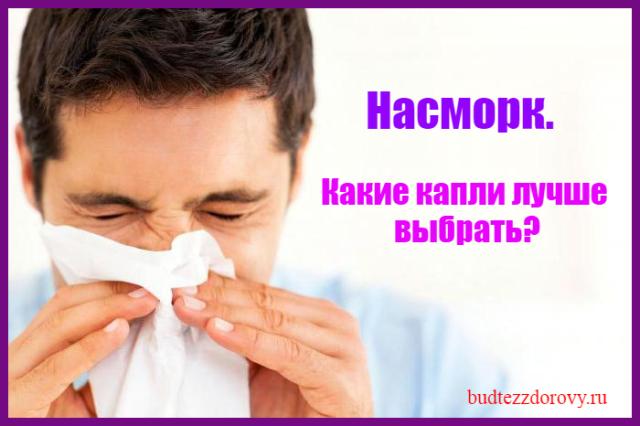 http://budtezzdorovy.ru/насморк