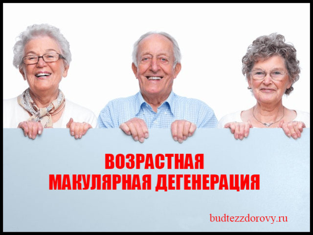 http://budtezzdorovy.ru/вмд