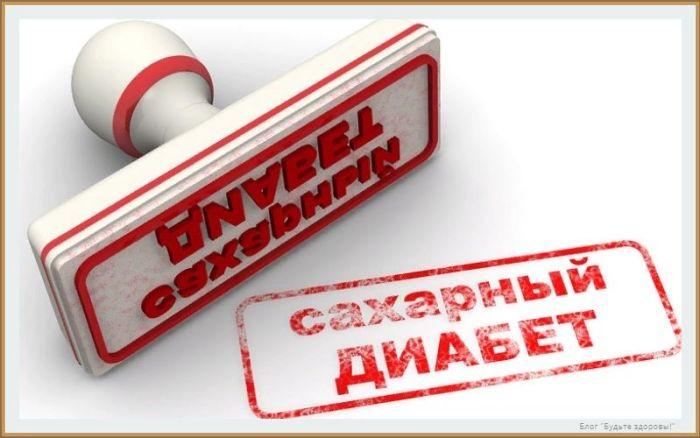 //budtezzdorovy.ru сахарный диабет 2 типа