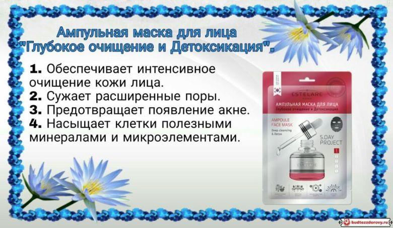 https://budtezzdorovy.ru ESTELARE