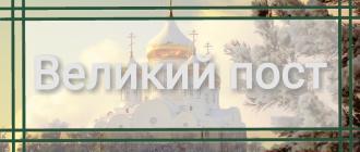 https://budtezzdorovy.ru великий пост