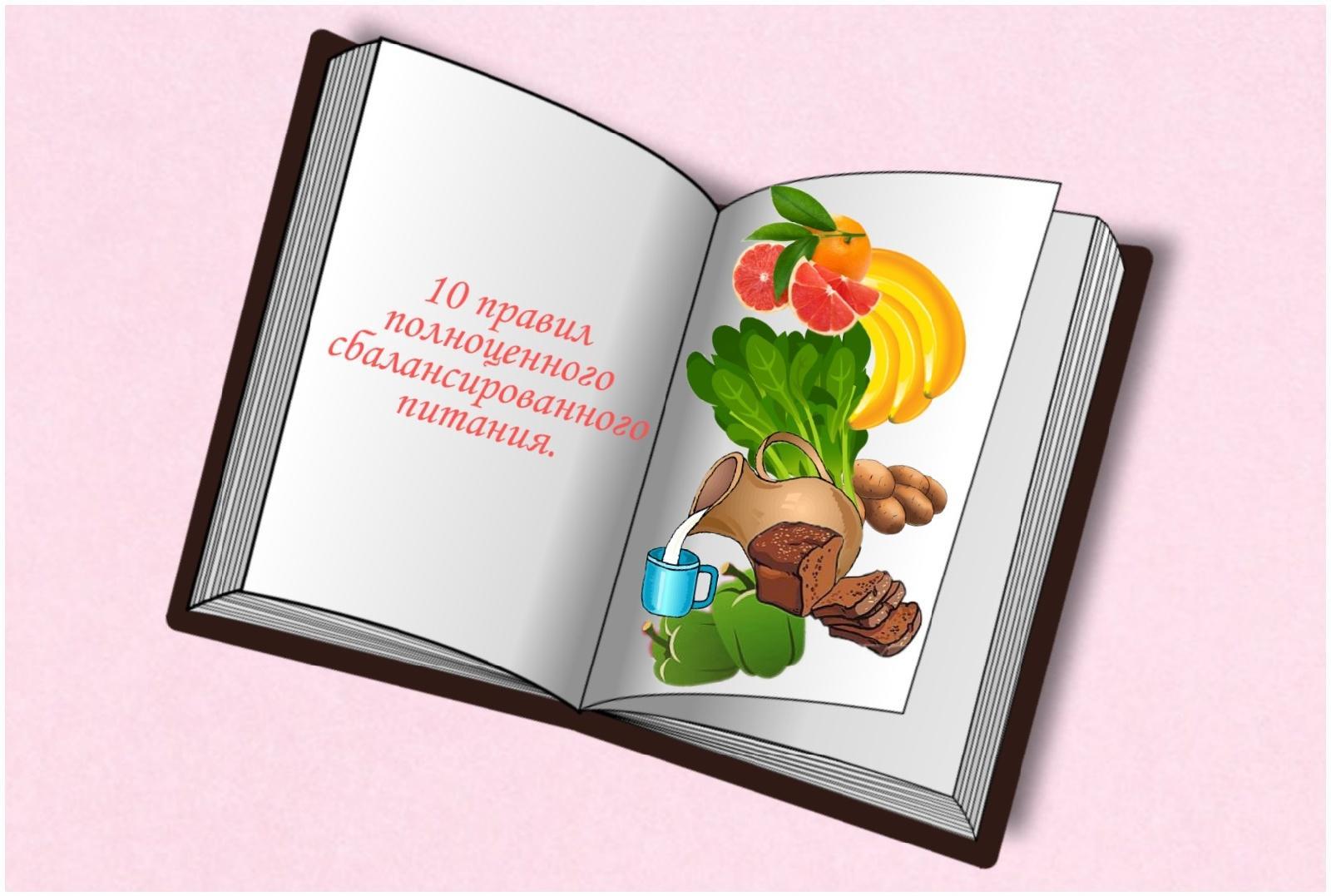 Как сбалансировать свое питание