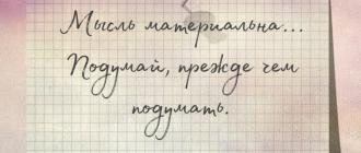 https://budtezzdorovy.ru/ мысль материальна