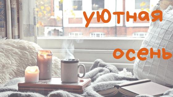 Уютная осень| Блог Татьяны Филатовой