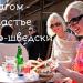 Лагом-счастье по-шведски  Блог Татьяны Филатовой