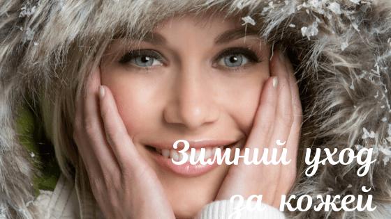 "Общий зимний уход за кожей| Блог ""Будь яркой"""