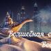 """Арабские Эмираты - восточная сказка  Блог """"Будь яркой"""""""