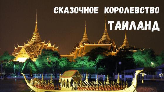 Таиланл - королевство из сказки
