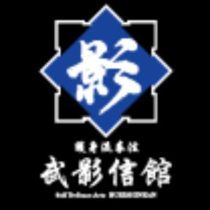 武影信館,BUEISHINKAN,護身術,self defense,福岡市,南区,東区