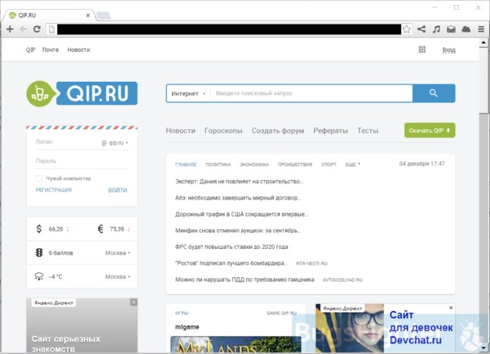 qip.ru search in qip surf browser