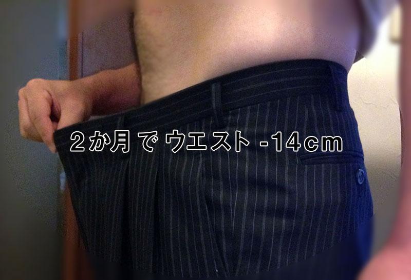 ウエスト-14cm