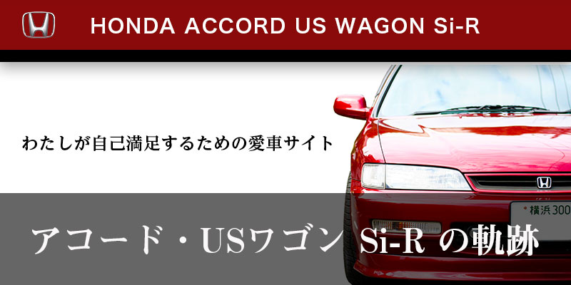 HONDA ACCORD US WAGON SI-R